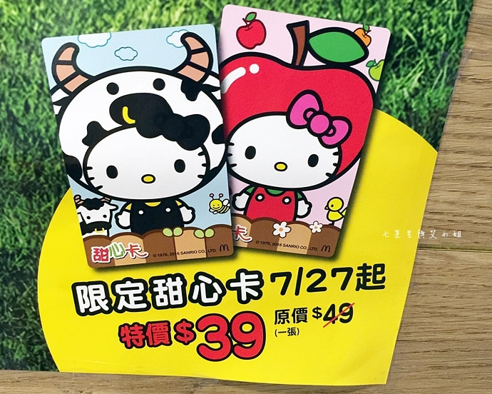 3 Hello Kitty 麥麥幫仲夏農場 20160713開跑,每週推出兩款,爆炸可愛~絕對引起排隊熱潮!