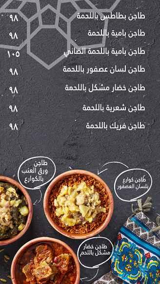 منيو مطعم ابو عمر 2