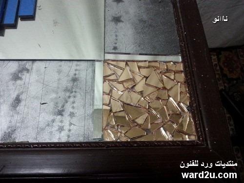 اطار مرايا بكسر الزجاج من اعمالى