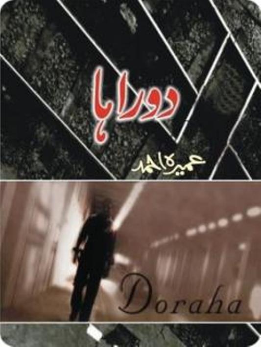 Doraha Complete Novel By Umera Ahmed