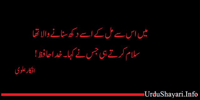 Mie us se mil kar do lines urdu shayari by afkaar alvi
