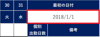シフト表 日付入力.png