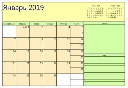 календарь на 2019 с полями для заметок