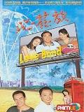 Phim Trói Buộc - Love Bond (2005)