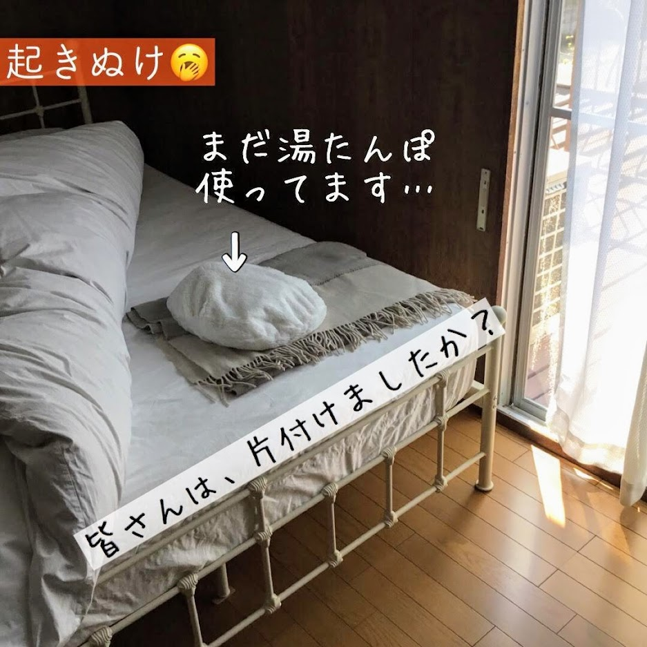 ベッドの足元に湯たんぽ