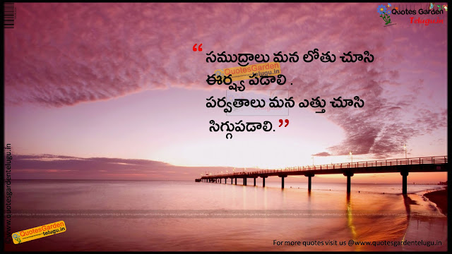 Best inspiring thoughts in telugu 1194