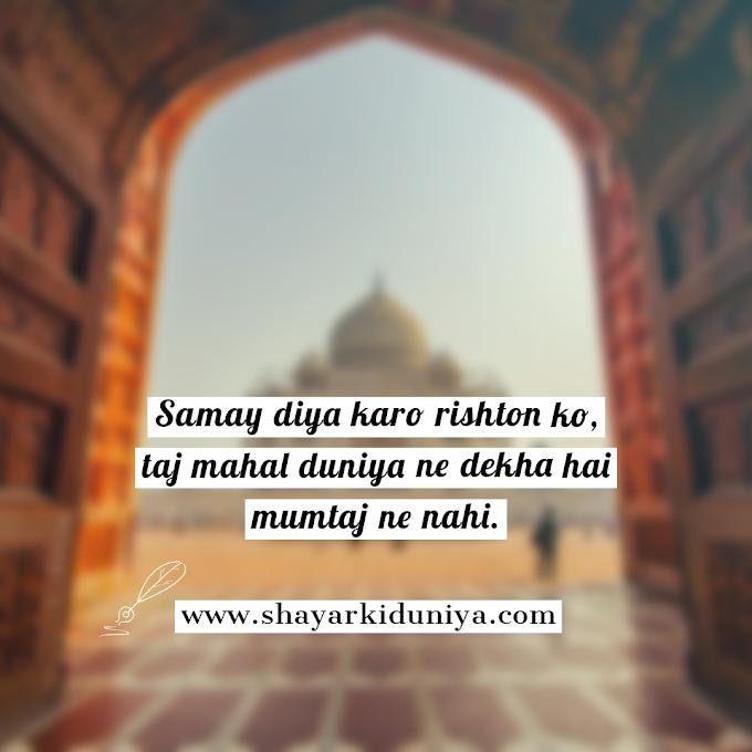 samay Diya karo Rishton ko, taaj mahal duniya ne dekha hai mumtaaj ne nahey.