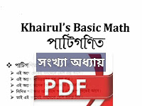 Khairuls Basic Math - পাটিগণিত সংখ্যা অধ্যায়ের সম্পূর্ণ PDF ফাইল