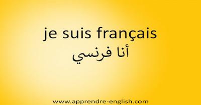 je suis français أنا فرنسي