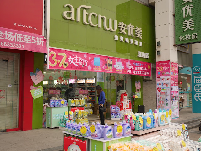 Women's Day sale at Art CNW in Jieyang featuring laundry detergent and dishwashing liquid