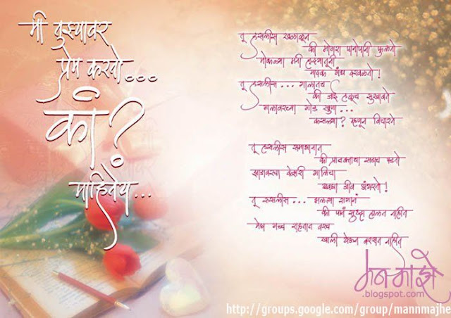poems for her. love poems for her in marathi.