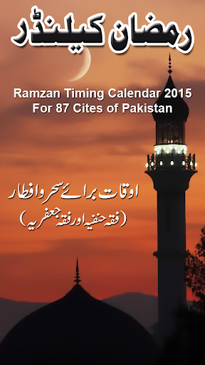 Ramzan Timings 2015