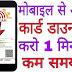 Apne mobile se Aadhar card kaise download kare/(easy way)