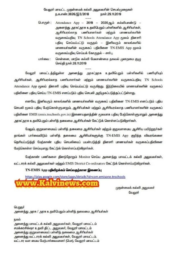 மாணவர் மற்றும் ஆசிரியர்களின் வருகைப் பதிவினை எந்த App மூலம் மேற்கொள்ளவேண்டும் - தெளிவுரை - Proceedings
