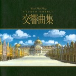 Czech Philharmonic Orchestra Plays Studio Ghibli Symphonic Collection (2005)