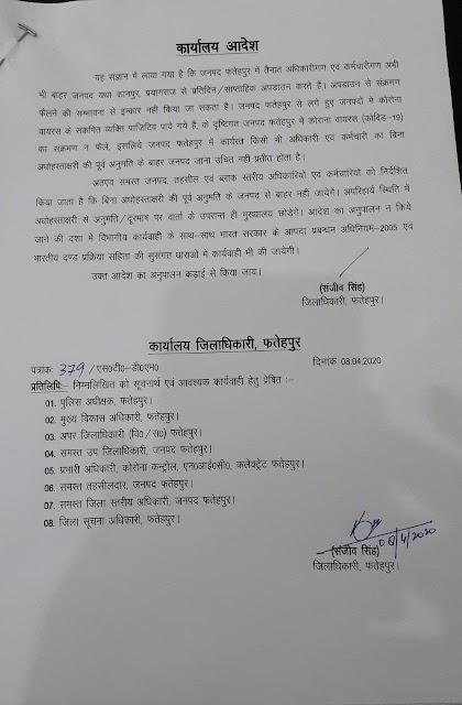 Covid19 जिले में तैनात कर्मचारी व अधिकारी बाहरी जिलों से न करें Updown, dm fatehpur ने दिया निर्देश