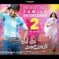 Bhale Bhale Magadivoy New Wallpapers