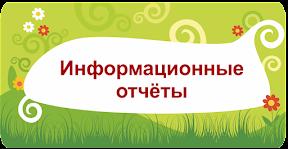 http://www.akdb22.ru/informacionnye-otceety