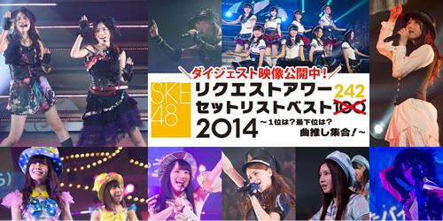 [TV-SHOW] SKE48 リクエストアワーセットリストベスト242 2014~ (2015/02/18)