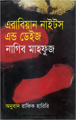 Arabian Nights and Days Nagib Mahfuz in pdf