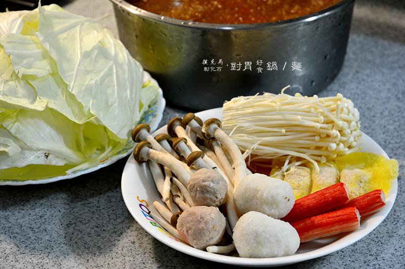 對胃好食鍋麵麻辣高湯
