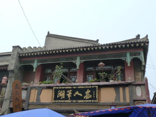 CHINE XI AN - P1070436.JPG