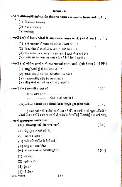 Educare+: PANCHMAHAL FIRST SEMESTER EXAM 2015 STD-6/7/8