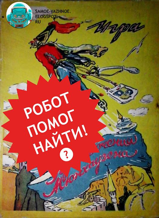Игра СССР Приключения Мюнхаузена Мюнхгаузена скачать