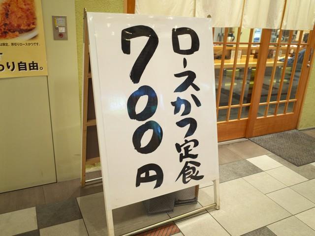 ロースかつ700円と書かれた立看板