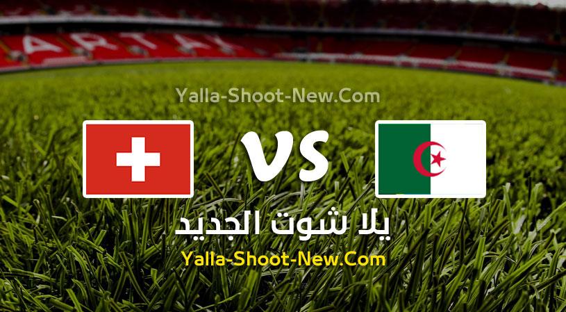 مباراة الجزائر وسويسرا