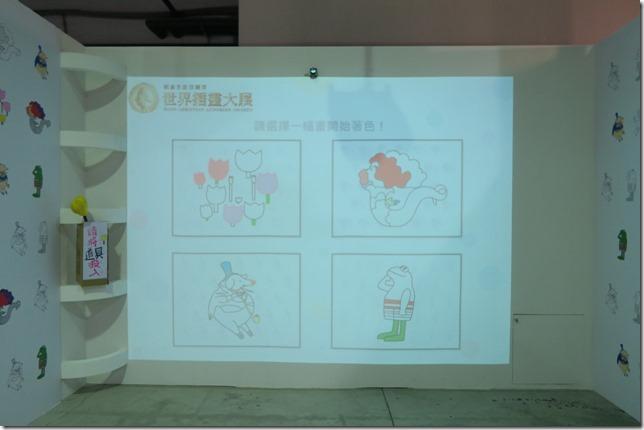 世界插畫大展 at 高雄駁二 (152)