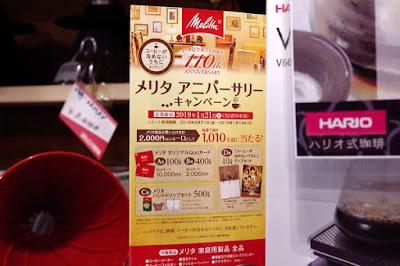 BanCa野田店(岡山市北区野田):メリタ110thアニバーサリーキャンペーン
