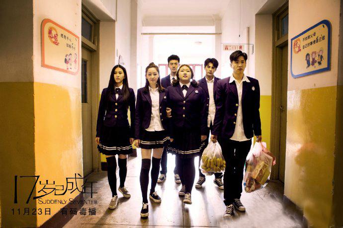 Suddenly Seventeen China Drama