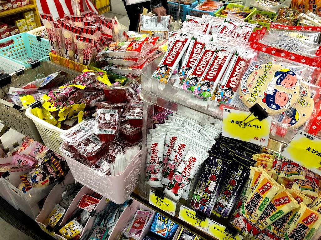 日本 一 の 駄菓子 売り場