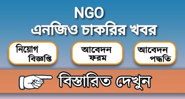 এনজিও চাকরির খবর - NGO job circular in Bangladesh