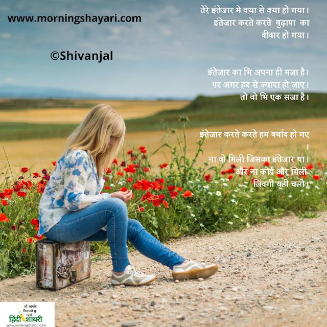 Intejaar Shayari, Wait Shayari, waiting Shayari, waiting girl Image,
