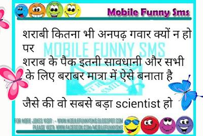 हिन्दी जोक्स चुटकुले
