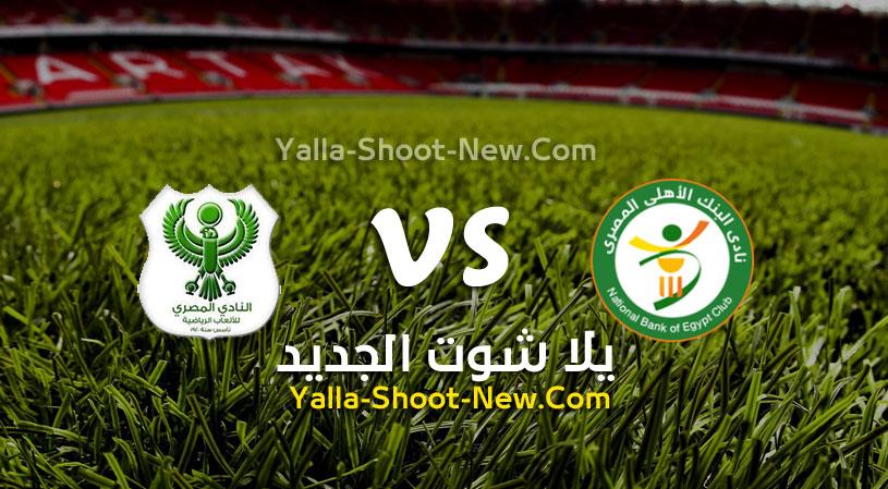 مباراة المصري البورسعيدي والبنك الاهلي