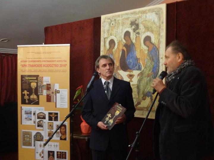"Презентация каталога ""Христианское искусство 2016"" 1"