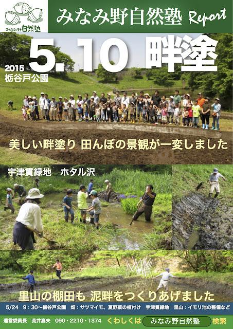 活動レポート:2015/5/10 畦塗り