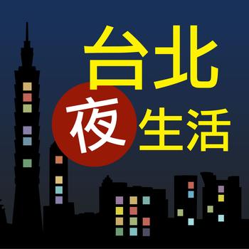 台北夜生活 台北夜唱 夜貓必備