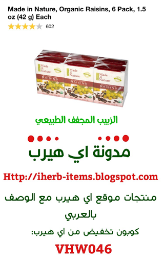 الزبيب المجفف الطبيعي ٦ علب  Made in Nature, Organic Raisins, 6 Pack, 1.5 oz (42 g) Each