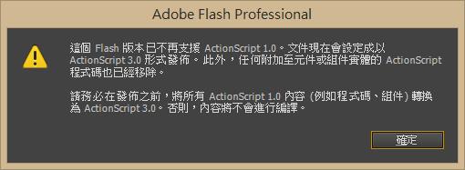 使用 Flash CC 開啟 AS2 的檔案時會出現提示