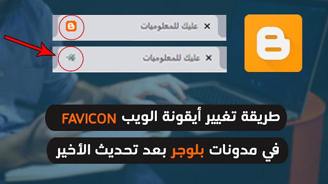 طريقة تغيير أيقونة الويب Favicon في مدونات بلوجر بعد تحديث الأخير