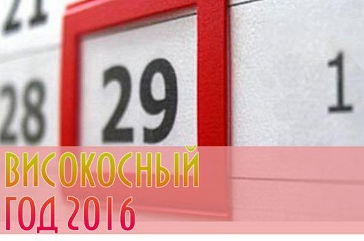 високосный-год-2016