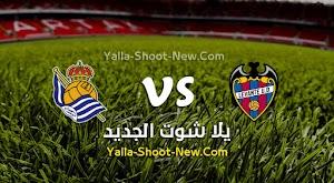 نتيجة مباراة ليفانتي وريال سوسيداد اليوم بتاريخ 06-07-2020 في الدوري الاسباني