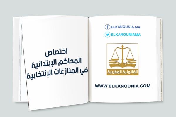 اختصاص المحاكم الابتدائية في المنازعات الانتخابية
