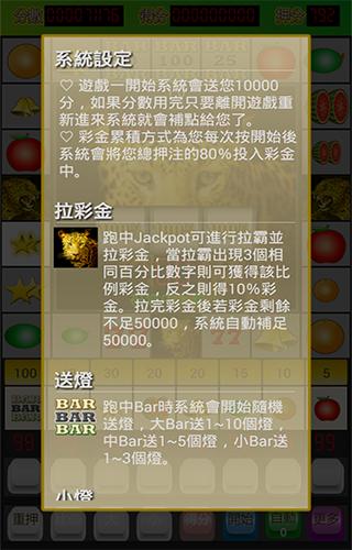 玩免費博奕APP|下載SlotJ金錢豹-小瑪莉 app不用錢|硬是要APP
