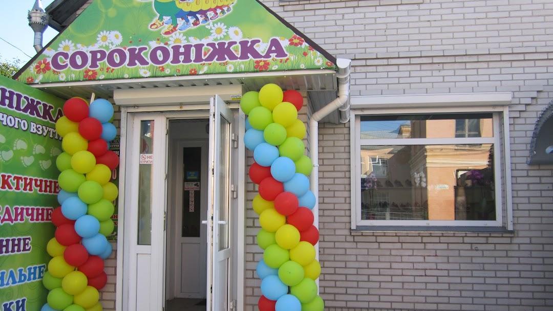 Магазин дитячого взуття