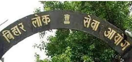 बिहार लोक सेवा आयोग ने 67वीं संयुक्त सिविल सेवा परीक्षा का नोटिफिकेशन जारी।5 नवंबर तक कर सकेगें आवेदन